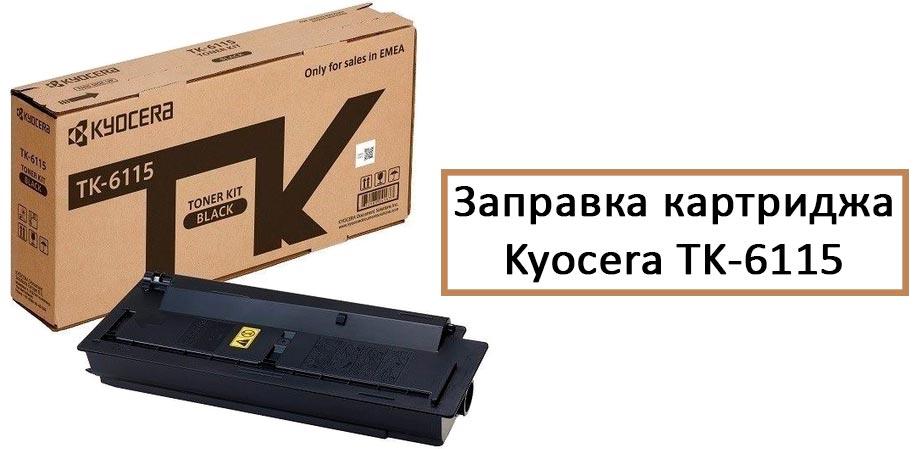 Заправка картриджа Kyocera TK-6115 для принтера Kyocera EcoSys m4125idn, m4132idn