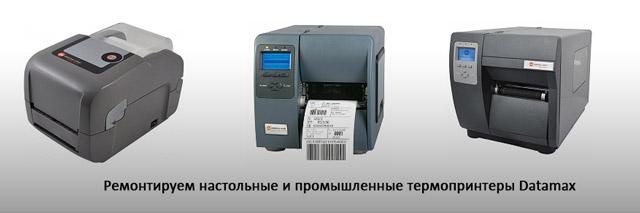 Сервисный центр Datamax Россия