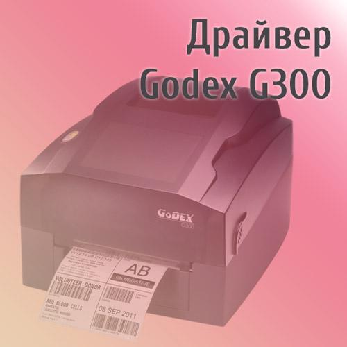 godex g300 драйвер скачать