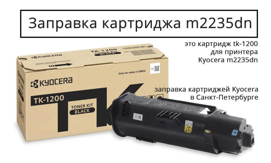 заправка картриджа kyocera m2235dn