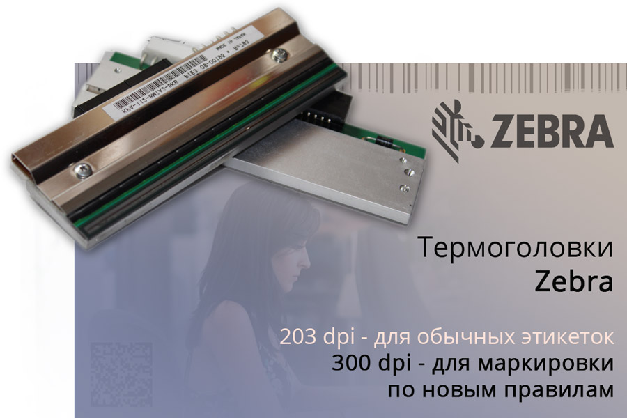 Термоголовка Zebra ZD620D на 300 dpi (оригинал)